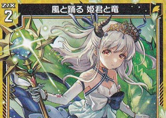 風と踊る 姫君と竜(ノーマル:第38弾 無限アンリミテッドブースト)が公開!プレイヤー「姫君」で【自】を得るアストラルドラコのゼクス!