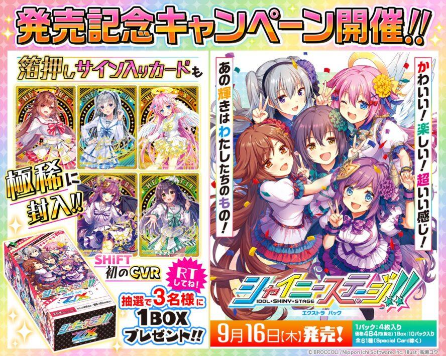 【キャンペーン情報】シャイニーステージ!!発売記念「BOXプレゼントキャンペーン」がゼクス公式Twitterで開催中!