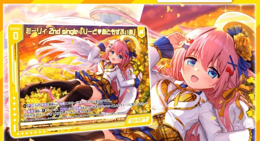 ミーリィ 2nd single『りーど♥あともすふぃあ』(レア:EX29弾 シャイニーステージ!!)が公開!ミーリィP専用のステージ・カード!