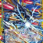 螺旋竜【無限】ヘリカルフォート