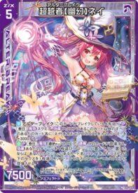 G12-011「超越者【幽幻】ネイ」