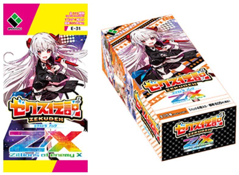 【ボックス】ゼクスEX31弾「ゼクス伝説」のボックスを最安値で予約できるお店は?特典の「レジェンドパック」が封入!