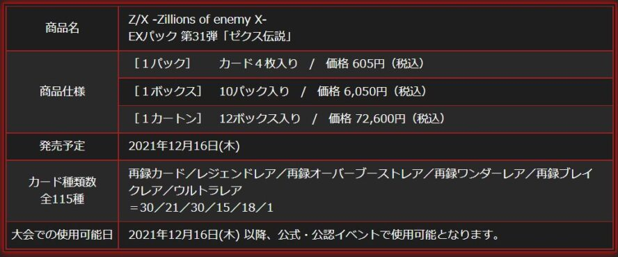 公式商品仕様:EXパック 第31弾 ゼクス伝説
