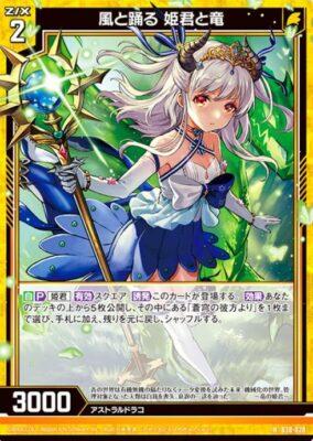 風と踊る 姫君と竜