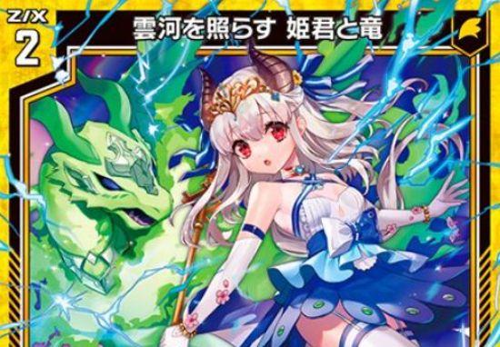雲河を照らす 姫君と竜(ノーマル:第38弾 無限アンリミテッドブースト)が公開!プレイヤー「姫君」で2種の【常】を得る、IGアイコンを持つアストラルドラコのゼクス!