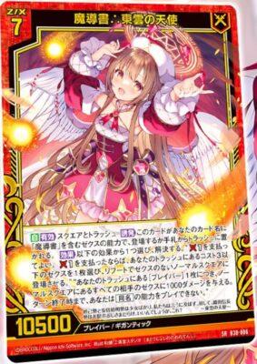 魔導書∴東雲の天使