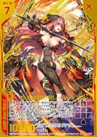 煌天断滅の剣レーヴァテイン(EXパック31弾「ゼクス伝説」再録カード)