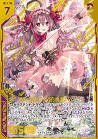 咲き乱れる鎮魂歌バンシー(EXパック31弾「ゼクス伝説」再録カード)