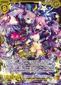 インウィディア×魔眼ミーティア(EXパック31弾「ゼクス伝説」再録カード)