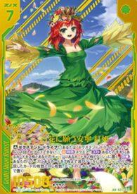 百花に願う安寧 紅姫(EXパック31弾「ゼクス伝説」再録カード)