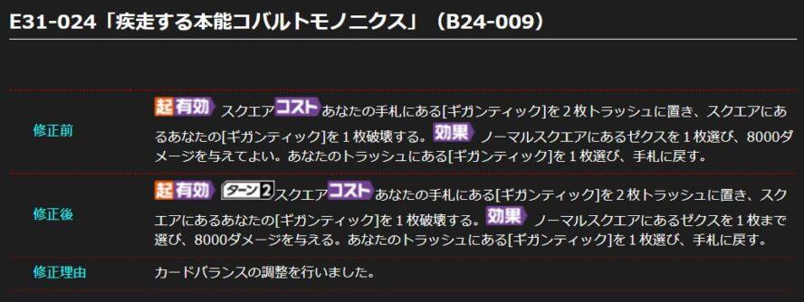 疾走する本能コバルトモノニクス(エラッタ後/エラッタ前)