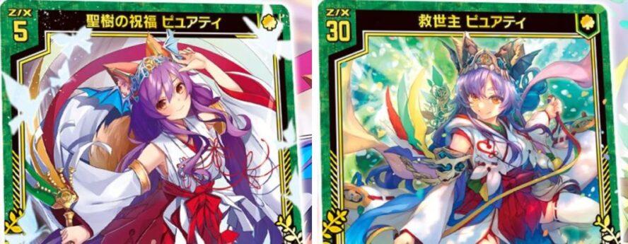 【ピュアティ】ゼクス第38弾「無限アンリミテッドブースト」収録のピュアティ関連カード一覧まとめ!