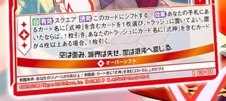 カードテキスト 【式神再臨】晴明