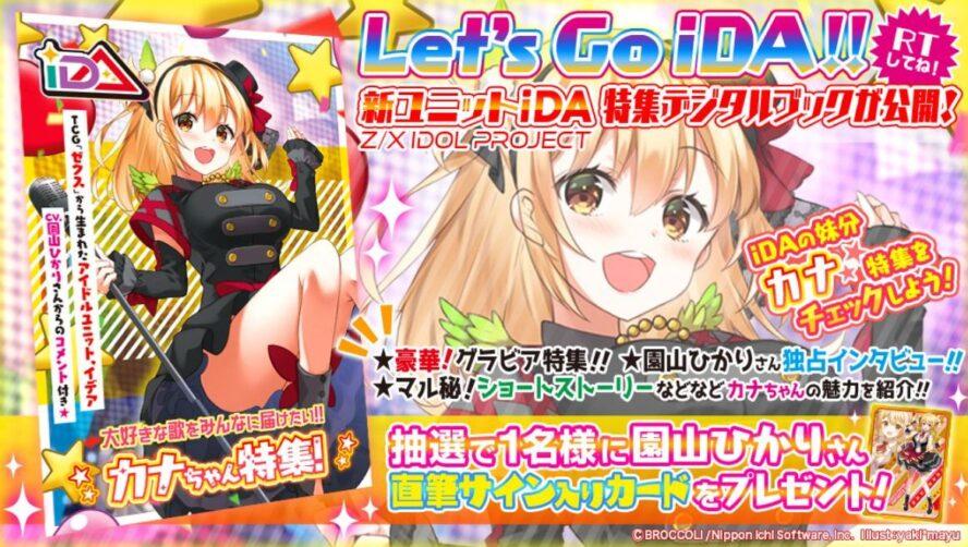ゼクス「グラビアブック Let's Go iDA Vol.2」が発刊!第2弾はカナ特集!公式Twitterでは園山ひかりさんの直筆サインカードプレゼントキャンペーンも開催中!