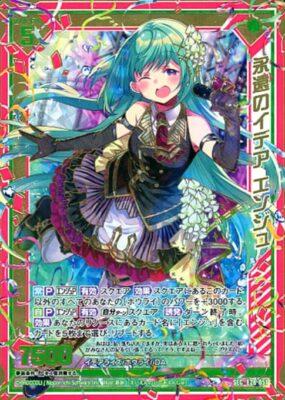 ゼクス/SEC/EXパック 『シークレット☆フェスティバル!!』 E28-051[SEC]:永遠のイデア エンジュ