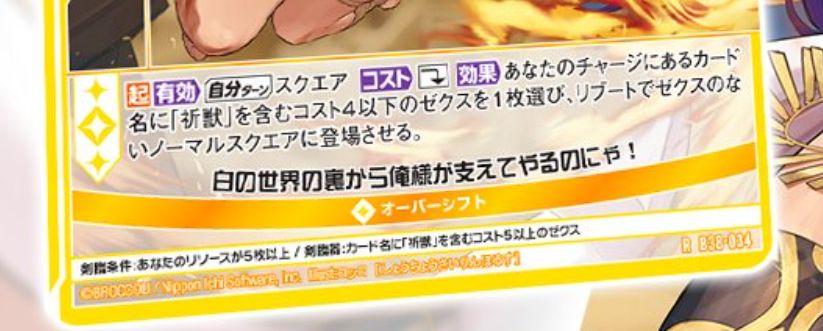 カードテキスト 【象徴再臨】ホルス
